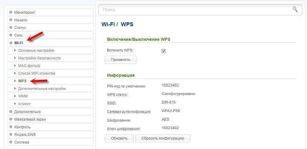 wps-na-routere
