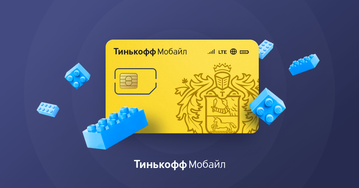 tinkoff-mobile-tarify_